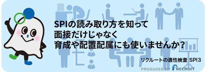総合検査SPI3☆読み取り・活用セ...